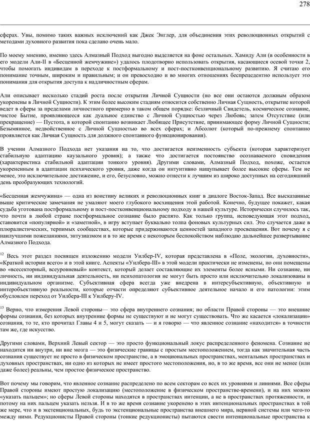 PDF. Око духа. Интегральное видение для слегка свихнувшегося мира. Уилбер К. Страница 277. Читать онлайн