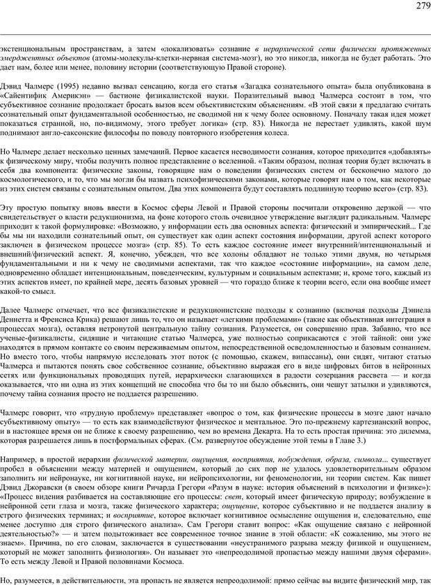 PDF. Око духа. Интегральное видение для слегка свихнувшегося мира. Уилбер К. Страница 278. Читать онлайн