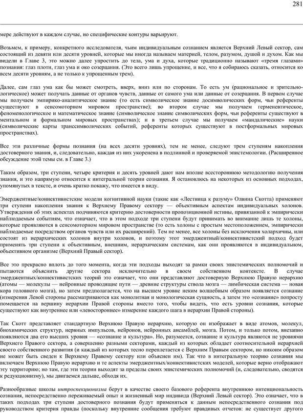 PDF. Око духа. Интегральное видение для слегка свихнувшегося мира. Уилбер К. Страница 280. Читать онлайн