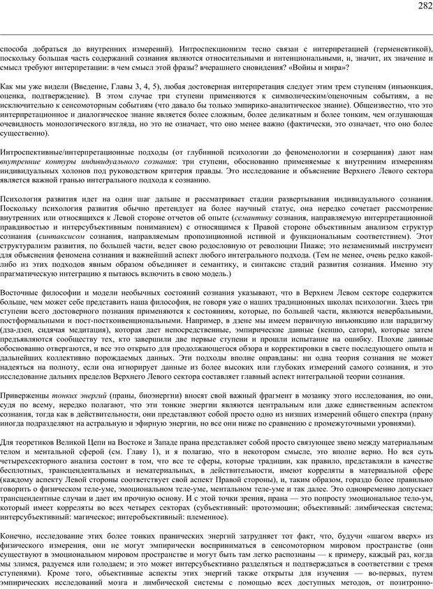PDF. Око духа. Интегральное видение для слегка свихнувшегося мира. Уилбер К. Страница 281. Читать онлайн