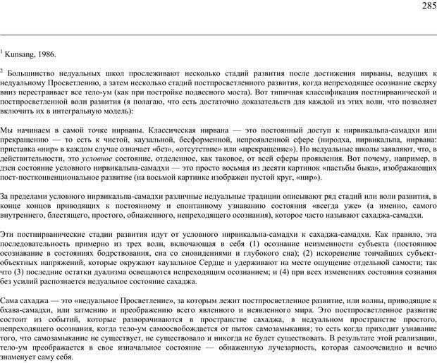 PDF. Око духа. Интегральное видение для слегка свихнувшегося мира. Уилбер К. Страница 284. Читать онлайн