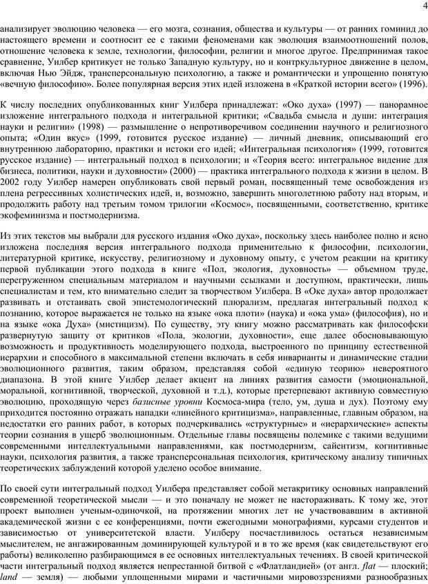 PDF. Око духа. Интегральное видение для слегка свихнувшегося мира. Уилбер К. Страница 3. Читать онлайн