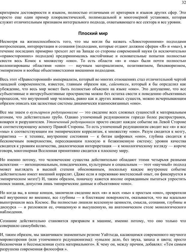 PDF. Око духа. Интегральное видение для слегка свихнувшегося мира. Уилбер К. Страница 31. Читать онлайн