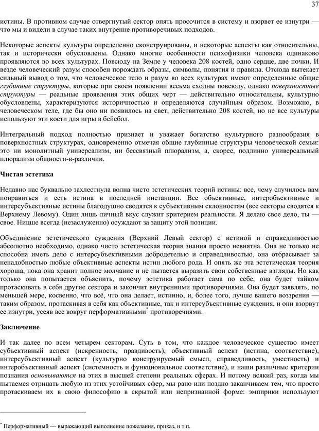 PDF. Око духа. Интегральное видение для слегка свихнувшегося мира. Уилбер К. Страница 36. Читать онлайн
