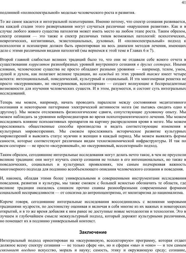 PDF. Око духа. Интегральное видение для слегка свихнувшегося мира. Уилбер К. Страница 40. Читать онлайн