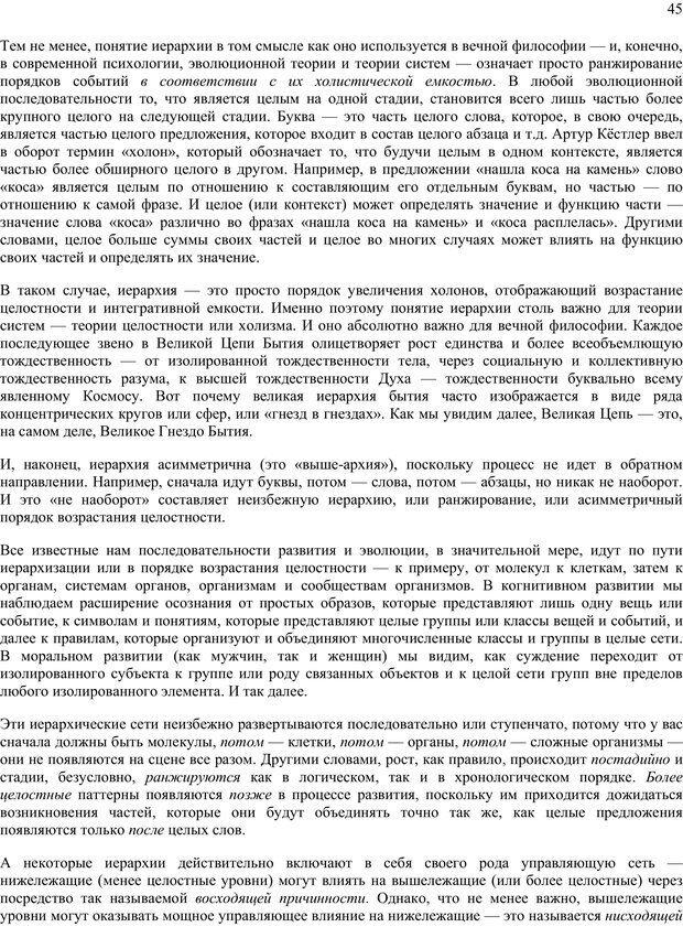 PDF. Око духа. Интегральное видение для слегка свихнувшегося мира. Уилбер К. Страница 44. Читать онлайн