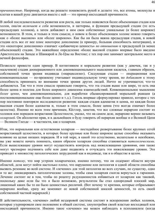 PDF. Око духа. Интегральное видение для слегка свихнувшегося мира. Уилбер К. Страница 45. Читать онлайн