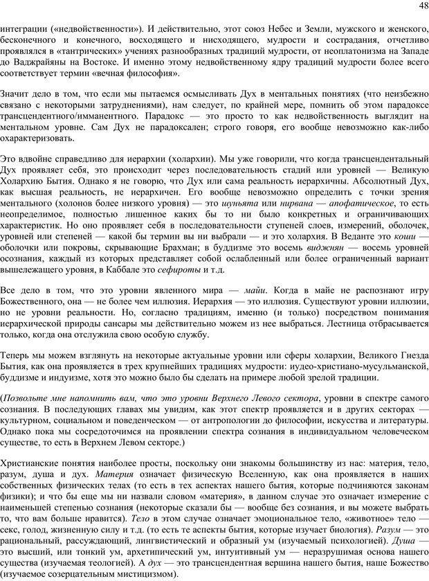 PDF. Око духа. Интегральное видение для слегка свихнувшегося мира. Уилбер К. Страница 47. Читать онлайн