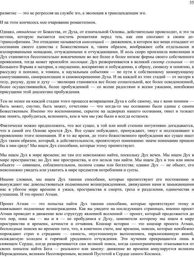 PDF. Око духа. Интегральное видение для слегка свихнувшегося мира. Уилбер К. Страница 54. Читать онлайн