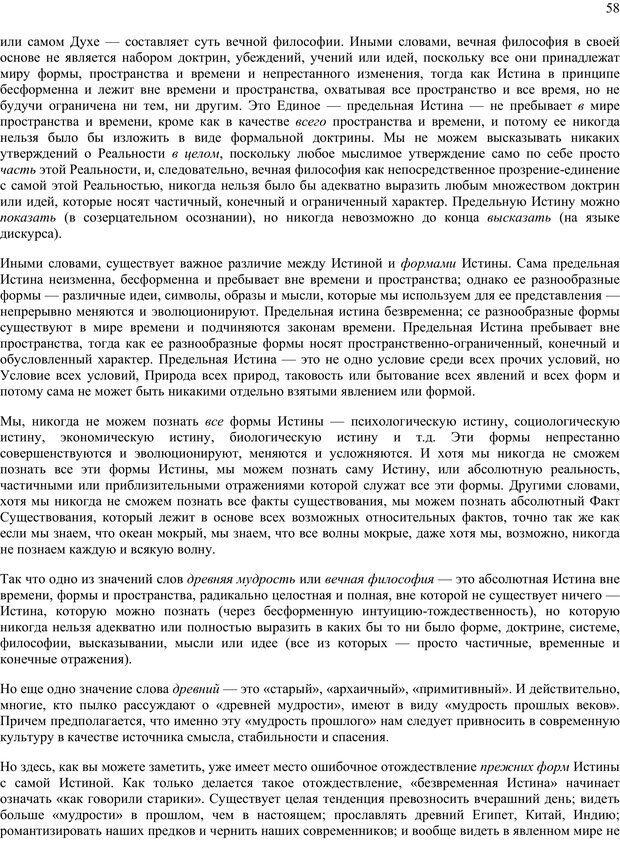 PDF. Око духа. Интегральное видение для слегка свихнувшегося мира. Уилбер К. Страница 57. Читать онлайн