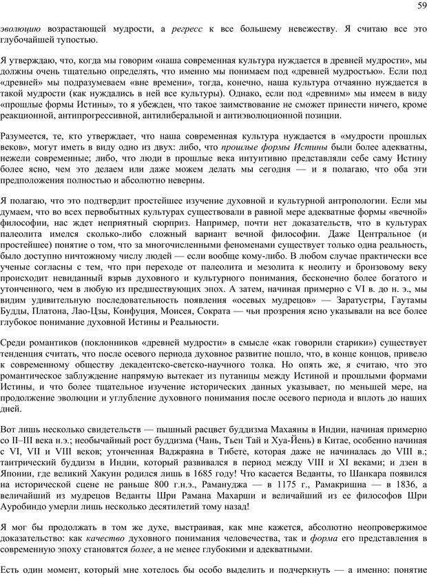 PDF. Око духа. Интегральное видение для слегка свихнувшегося мира. Уилбер К. Страница 58. Читать онлайн