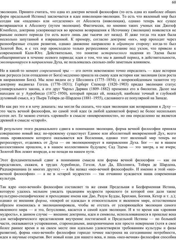 PDF. Око духа. Интегральное видение для слегка свихнувшегося мира. Уилбер К. Страница 59. Читать онлайн