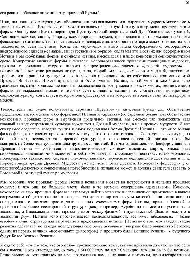 PDF. Око духа. Интегральное видение для слегка свихнувшегося мира. Уилбер К. Страница 60. Читать онлайн