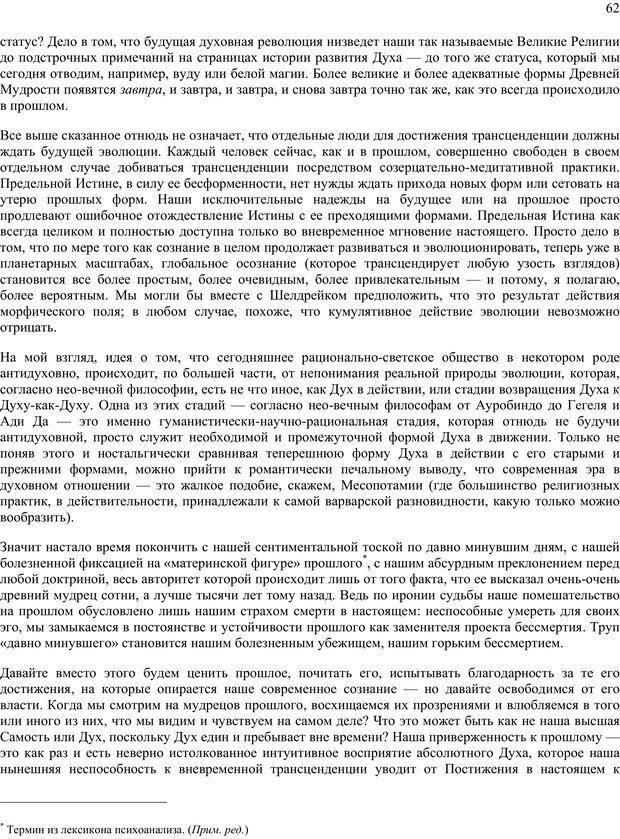 PDF. Око духа. Интегральное видение для слегка свихнувшегося мира. Уилбер К. Страница 61. Читать онлайн