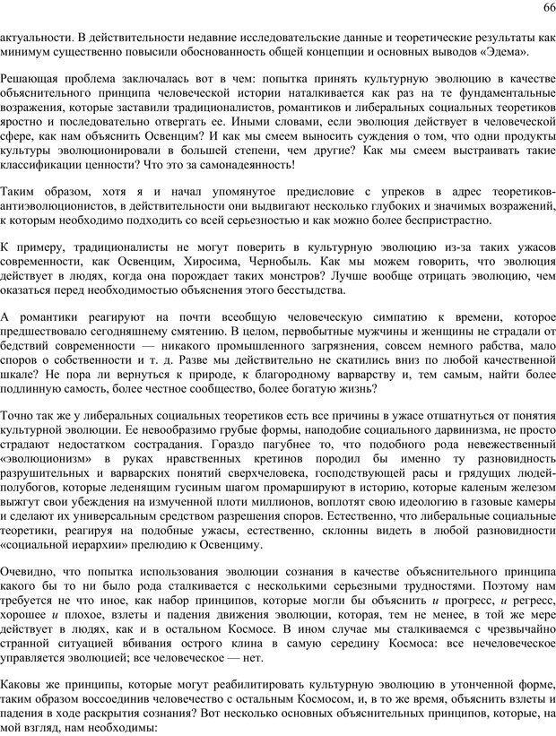 PDF. Око духа. Интегральное видение для слегка свихнувшегося мира. Уилбер К. Страница 65. Читать онлайн