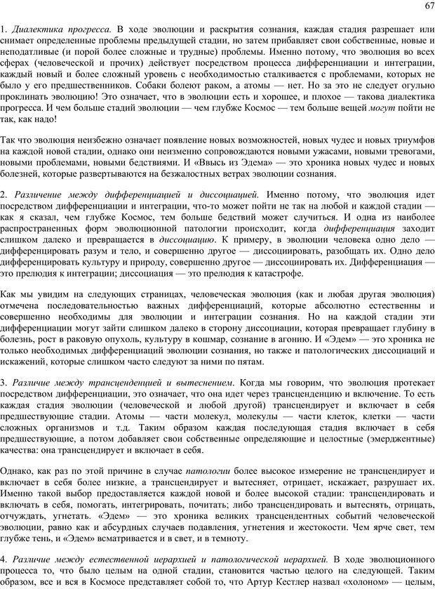 PDF. Око духа. Интегральное видение для слегка свихнувшегося мира. Уилбер К. Страница 66. Читать онлайн
