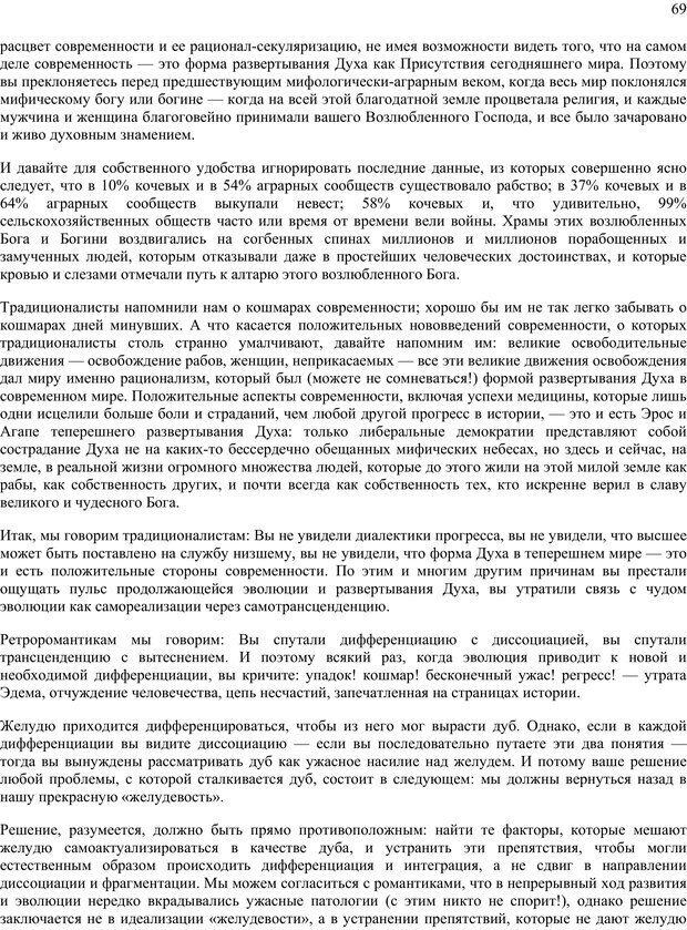 PDF. Око духа. Интегральное видение для слегка свихнувшегося мира. Уилбер К. Страница 68. Читать онлайн