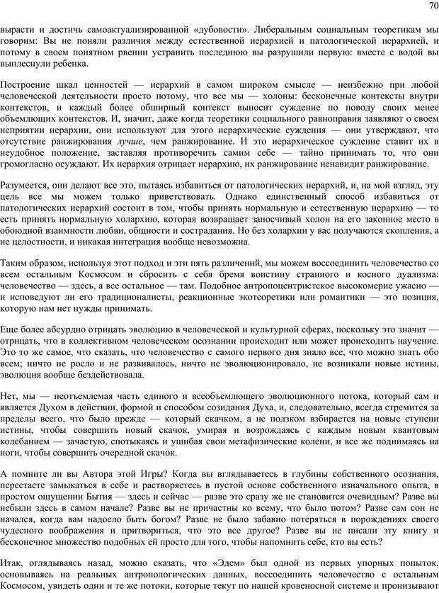 PDF. Око духа. Интегральное видение для слегка свихнувшегося мира. Уилбер К. Страница 69. Читать онлайн