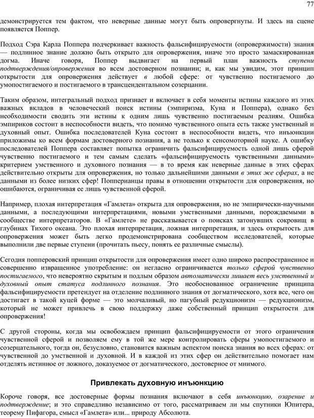 PDF. Око духа. Интегральное видение для слегка свихнувшегося мира. Уилбер К. Страница 76. Читать онлайн