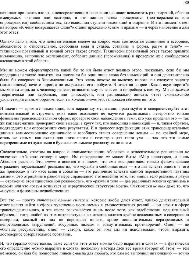 PDF. Око духа. Интегральное видение для слегка свихнувшегося мира. Уилбер К. Страница 79. Читать онлайн