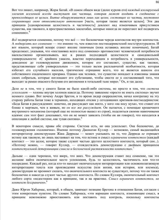 PDF. Око духа. Интегральное видение для слегка свихнувшегося мира. Уилбер К. Страница 85. Читать онлайн