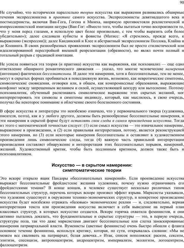 PDF. Око духа. Интегральное видение для слегка свихнувшегося мира. Уилбер К. Страница 89. Читать онлайн