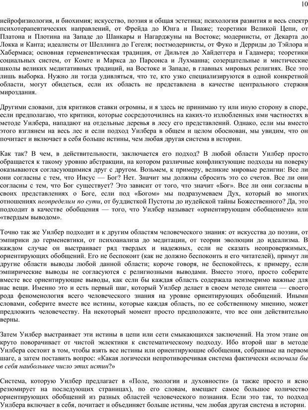 PDF. Око духа. Интегральное видение для слегка свихнувшегося мира. Уилбер К. Страница 9. Читать онлайн