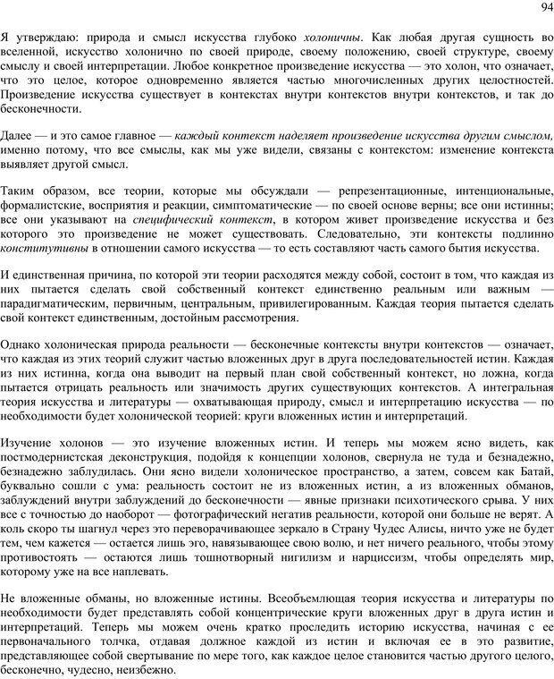 PDF. Око духа. Интегральное видение для слегка свихнувшегося мира. Уилбер К. Страница 93. Читать онлайн