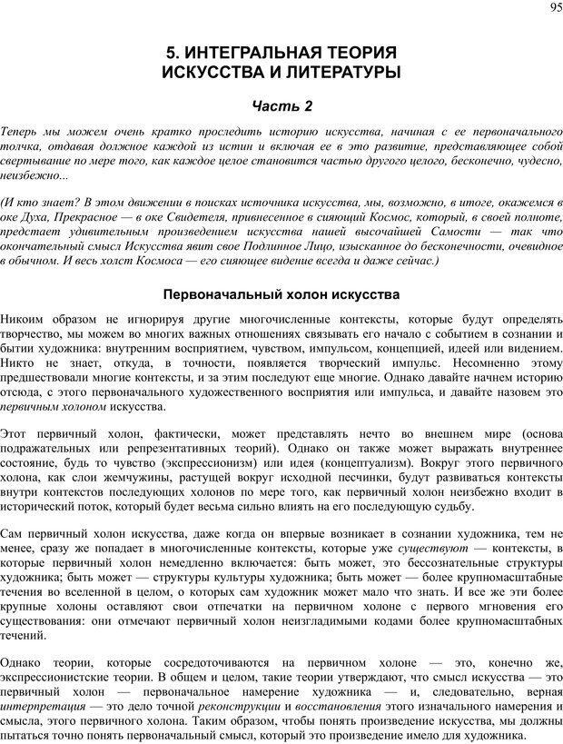 PDF. Око духа. Интегральное видение для слегка свихнувшегося мира. Уилбер К. Страница 94. Читать онлайн