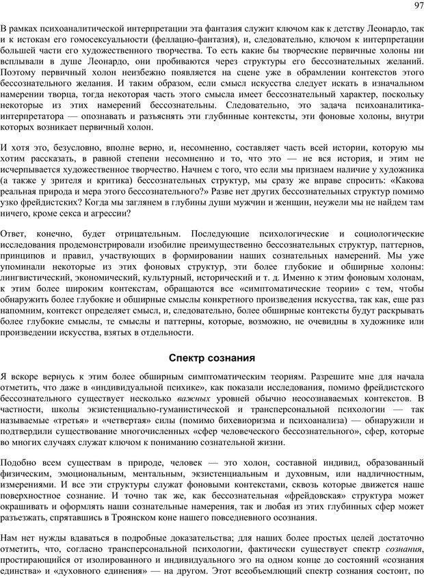 PDF. Око духа. Интегральное видение для слегка свихнувшегося мира. Уилбер К. Страница 96. Читать онлайн