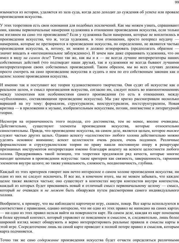 PDF. Око духа. Интегральное видение для слегка свихнувшегося мира. Уилбер К. Страница 98. Читать онлайн