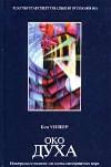 """Обложка книги """"Око духа. Интегральное видение для слегка свихнувшегося мира"""""""