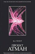 Проект Атман. Трансперсональный взгляд на человеческое развитие, Уилбер Кен