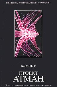 """Обложка книги """"Проект Атман. Трансперсональный взгляд на человеческое развитие"""""""