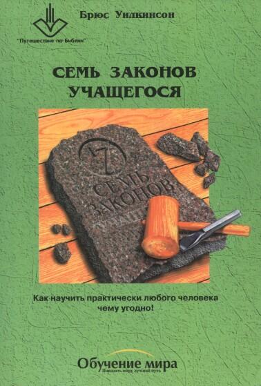 """Обложка книги """"Семь законов учащегося"""""""