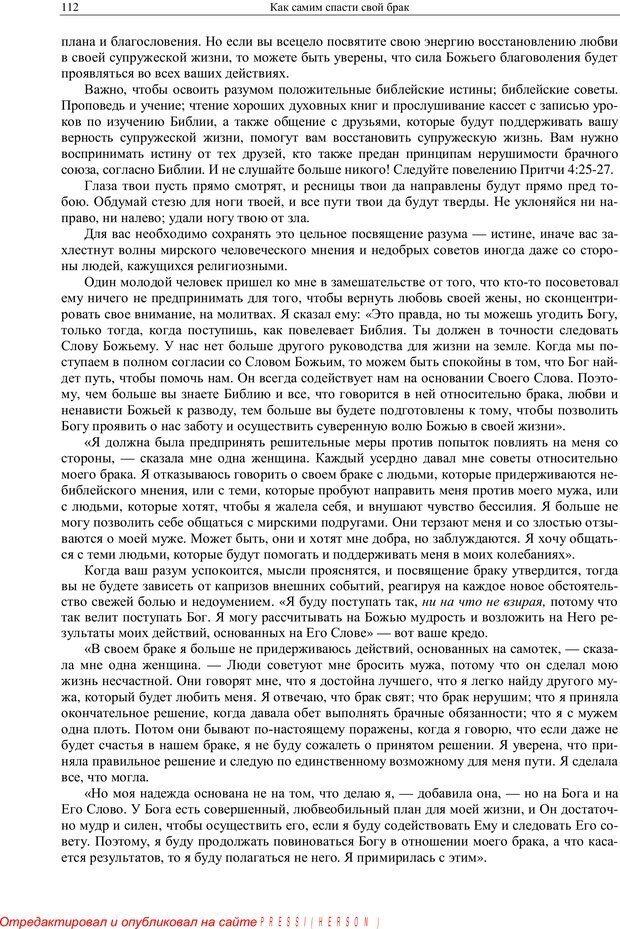PDF. Любовь в браке для каждой супружеской пары. Уит Э. Страница 110. Читать онлайн