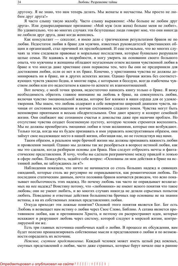 PDF. Любовь в браке для каждой супружеской пары. Уит Э. Страница 22. Читать онлайн