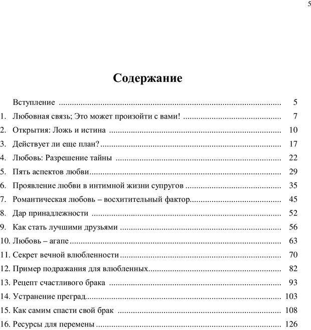 PDF. Любовь в браке для каждой супружеской пары. Уит Э. Страница 3. Читать онлайн