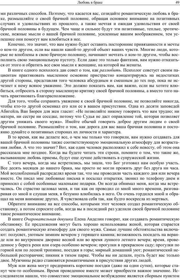 PDF. Любовь в браке для каждой супружеской пары. Уит Э. Страница 47. Читать онлайн