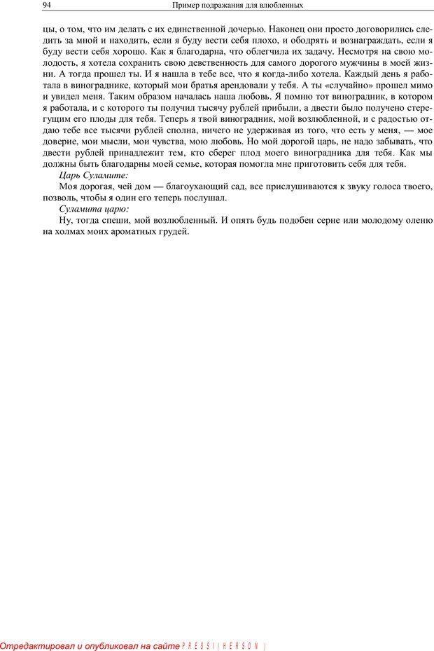 PDF. Любовь в браке для каждой супружеской пары. Уит Э. Страница 92. Читать онлайн