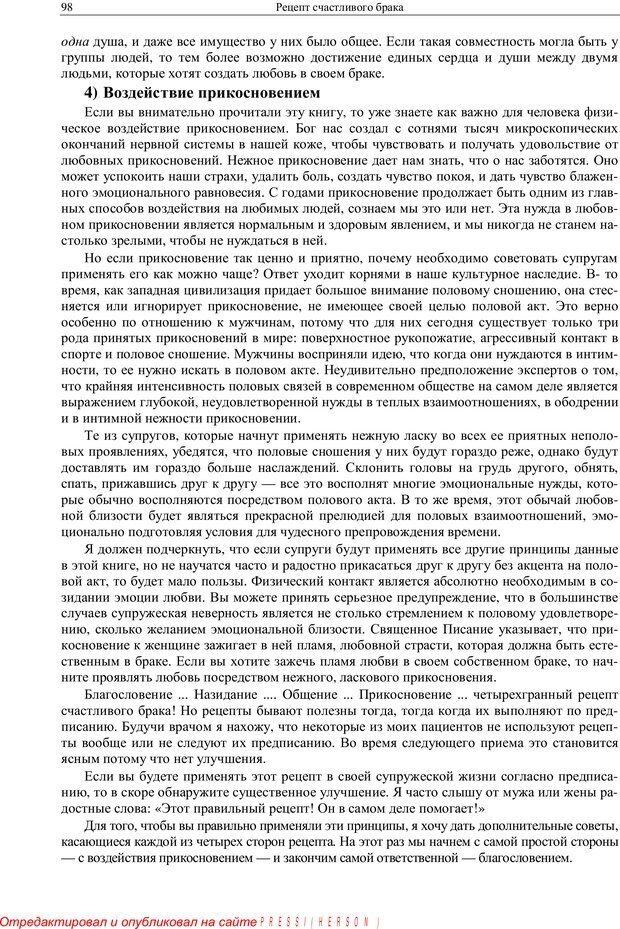 PDF. Любовь в браке для каждой супружеской пары. Уит Э. Страница 96. Читать онлайн