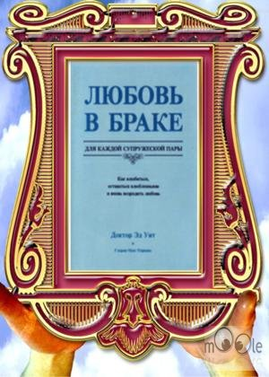 """Обложка книги """"Любовь в браке для каждой супружеской пары"""""""