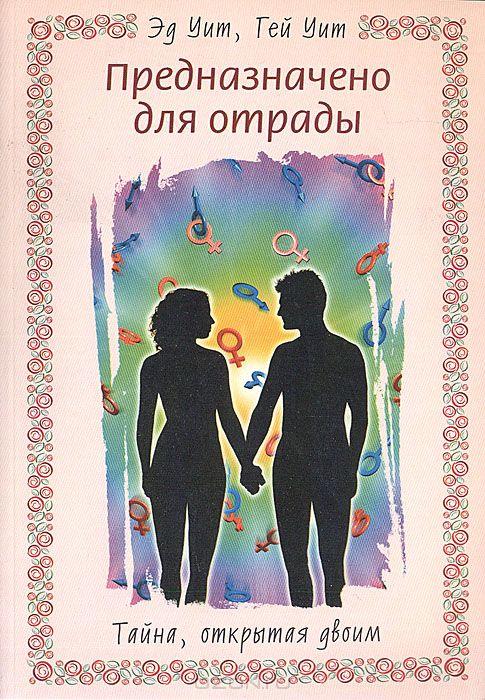 """Обложка книги """"Предназначено для отрады: тайна, открытая двоим"""""""