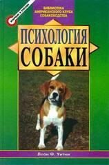 Психология собаки. Основы дрессировки собак, Уитни Леон
