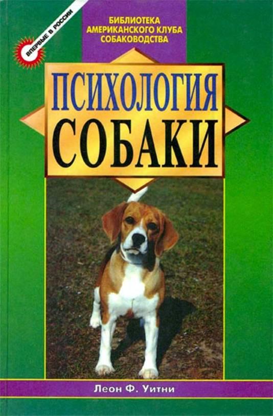 """Обложка книги """"Психология собаки. Основы дрессировки собак"""""""