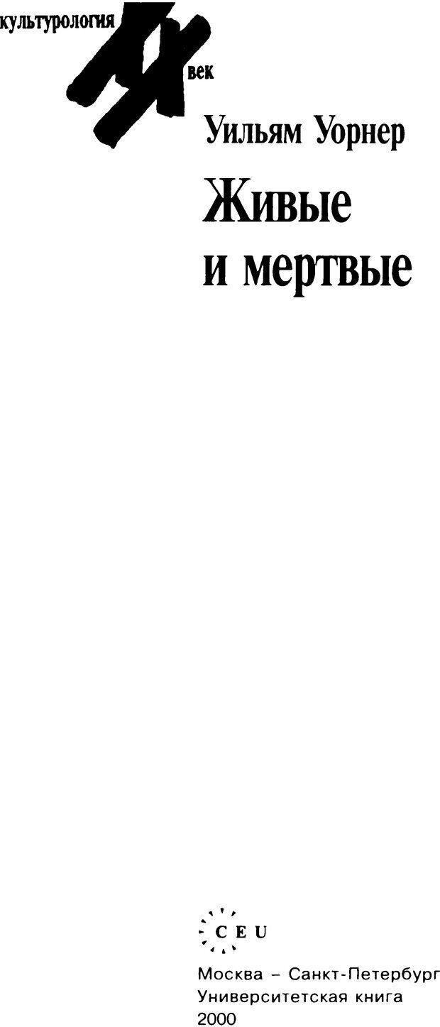 DJVU. Живые и мертвые. Уорнер У. Л. Страница 2. Читать онлайн