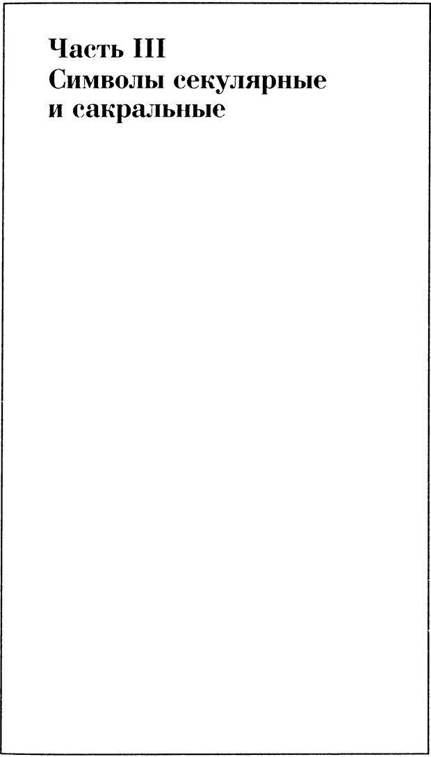 DJVU. Живые и мертвые. Уорнер У. Л. Страница 252. Читать онлайн