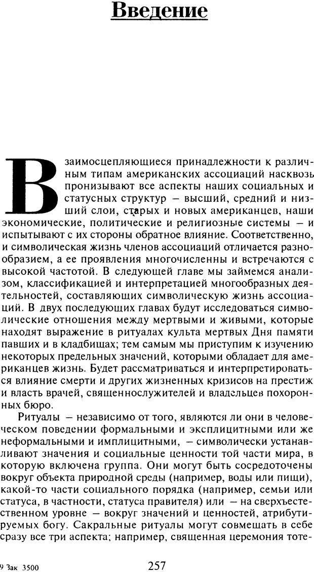 DJVU. Живые и мертвые. Уорнер У. Л. Страница 253. Читать онлайн