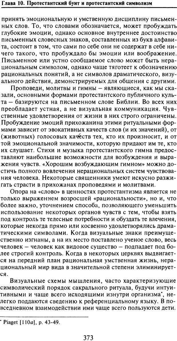 DJVU. Живые и мертвые. Уорнер У. Л. Страница 368. Читать онлайн