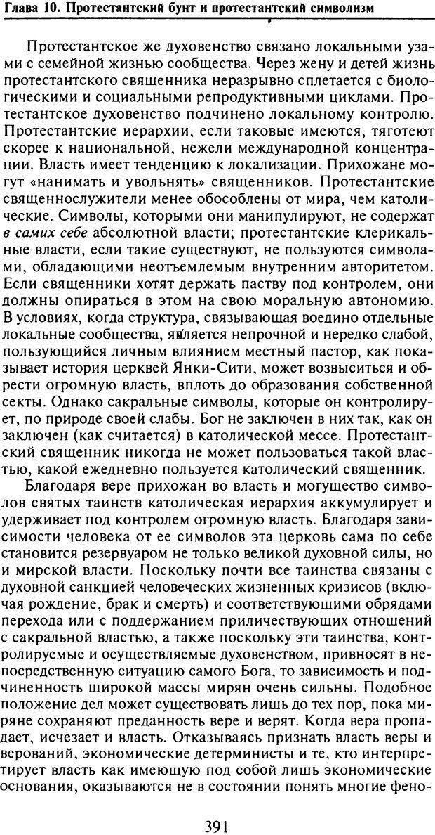 DJVU. Живые и мертвые. Уорнер У. Л. Страница 386. Читать онлайн